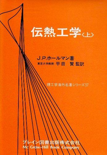 伝熱工学 (上) (理工学海外名著シリーズ (37))