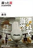 腐った翼 JAL65年の浮沈 (講談社+α文庫)