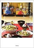 こどもと楽しむにほんの行事ごはん―自然の恵みと暦をゆったり味わう12月のレシピ