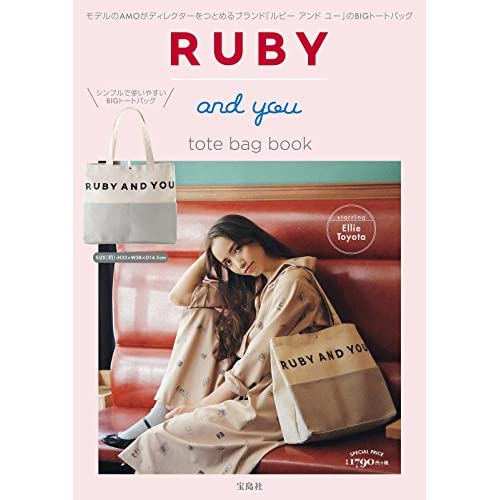 RUBY and you tote bag book 画像 A
