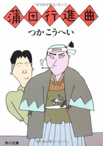蒲田行進曲 (角川文庫 緑 422-7)