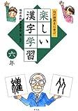 白川静博士に学ぶ 楽しい漢字学習 6年