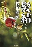 髪結: 吉原裏同心(二十) (光文社時代小説文庫)