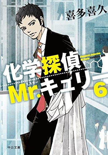 化学探偵Mr.キュリー6 (中公文庫 き 40-7)