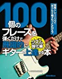 100個のフレーズを弾くだけで飛躍的にギターが上達する本 リズム強化編段階トレーニングで「手クセ」の幅をもっと広げる!
