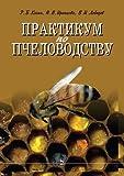 Praktikum PO Pchelovodstvu, V. Lebedev and R. Kozin, 5811406371