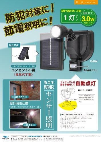Solar Lamp Africa - 5