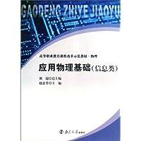 应用物理基础(信息类)
