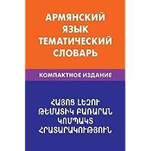 Армянский язык. Тематический словарь. Компактное издание. 10 000 слов: Armenian. Thematic Dictionary for Russians. Compact edition. 10 000 words (Russian Edition)