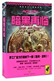 Grisha : siege and storm (Chinese Edition)