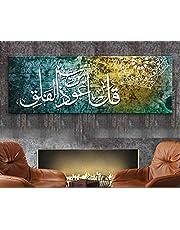 لوحة جدارية مطبوعة على قماش الكانفاس ومشدودة على إطار خشبي مخفي مقاس اللوحة200سم عرض وارتفاع 70 سم