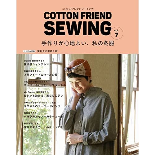COTTON FRIEND SEWING 表紙画像
