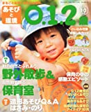 Asobi to Kankyo 0,1,2 Sai October 2012