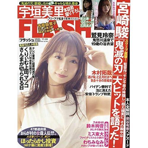 FLASH 2020年 11/24号 表紙画像