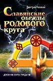 Slavyanskie Obryady Rodovogo Kruga. Drevnyaya Sila Predkov, Dmitrij Nevskij, 5386014978