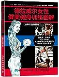 德拉威尔女性健美健身训练图解(彩色升级版)