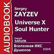 Universe X. Soul Hunter [Russian Edition] | Sergey Zayzev