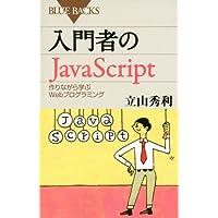 入門者のJavaScript (ブルーバックス)