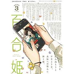 コミック百合姫 最新号 サムネイル