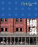 ことりっぷ 横浜 中華街 (旅行ガイド)