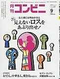 コンビニ 2017年 09 月号 [雑誌] (■見えないロスをあぶり出せ!)