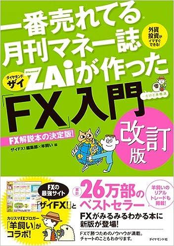 一番売れてる月刊マネー誌ザイが作った「FX」入門 改訂版商品の画像。