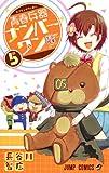 青春兵器ナンバーワン 5 (ジャンプコミックス)