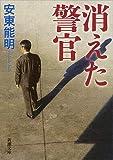 消えた警官 (新潮文庫 あ 55-7)