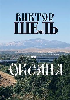 Oksana by [Viktor Shel]