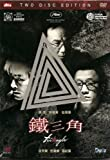 Triangle [2 Disc Special Edition] DVD