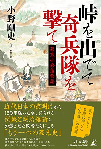 峠を出でて奇兵隊を撃て 幕末小倉藩物語