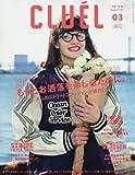 CLUEL(クルーエル) 2017年 03 月号 [雑誌]