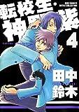 転校生・神野紫 4 (バーズコミックス ルチルコレクション)