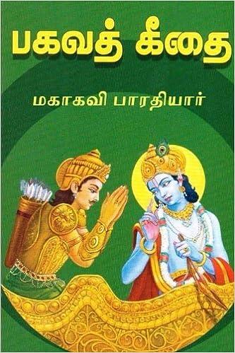 bhagavad gita commentary in tamil tamil edition subramania