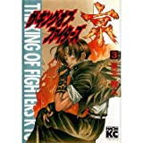 The King of Fighters Kyo 3 (KC Deluxe) (1999) ISBN: 4063340708 [Japanese Import]