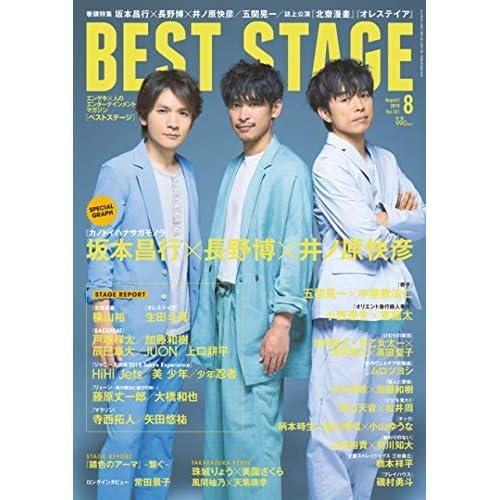 BEST STAGE 2019年8月号 表紙画像
