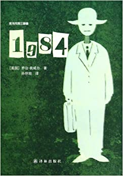 Book 1984 (Chinese Edition)