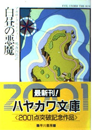白昼の悪魔 (ハヤカワ・ミステリ文庫 (HM 1‐82))