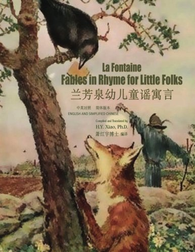 Download La Fontaine: Fables in Rhymes for Little Folks (Simplified Chinese): 06 Paperback Color (Childrens Picture Books) (Volume 8) (Chinese Edition) pdf
