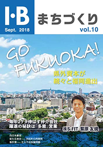 IB Machidukuri 10: Kengai shihonga zokuzokuto Fukuoka shinshutsu (Japanese Edition)