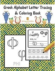 Greek Alphabet Letter Tracing & Coloring Book: Greek Script Alpha Beta Handwriting Practice Workbook For Kids & Language Learners