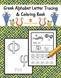 Greek Alphabet Letter Tracing & Coloring