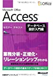 Microsoft Office Access database design seminar text introduction (Microsoft official manual) (2008) ISBN: 4891007893 [Japanese Import]