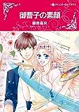 御曹子の素顔 (ハーレクインコミックス)