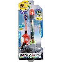 ラングスジャパン(RANGS) 公園ロケット