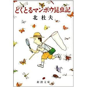 『どくとるマンボウ昆虫記』