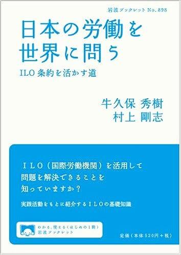 日本の労働を世界に問う――ILO条...