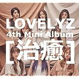 Lovelyz 4thミニアルバム - 治癒