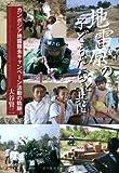 地雷原の子どもたちと共に―カンボジア地雷撤去キャンペーン活動の軌跡