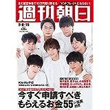 週刊朝日 2020年 5/8号 合併号